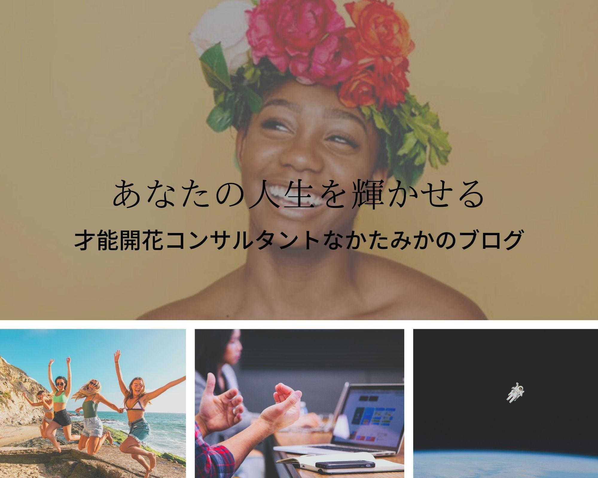 あなたの人生を輝かせる才能開花コンサルタント なかたみかのブログ